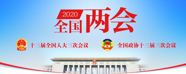 2020全国两会图.jpg