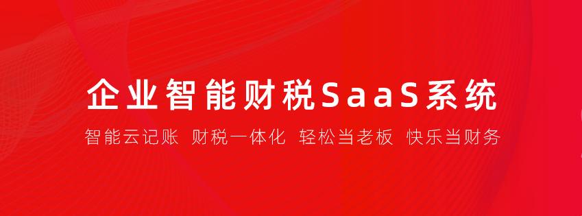 平行威客企业智能财税SaaS系统 红图.jpg